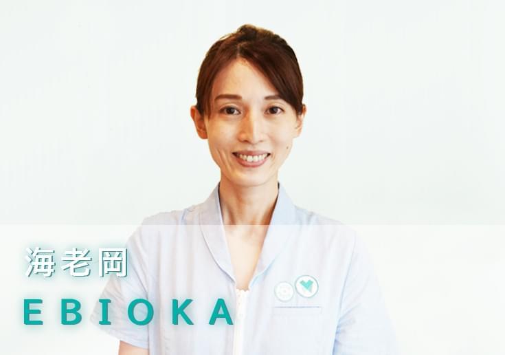 海老岡 EBIOKA